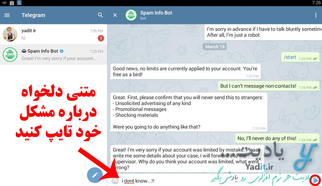 روش استفاده از ربات رفع مشکل ریپورتی تلگرام