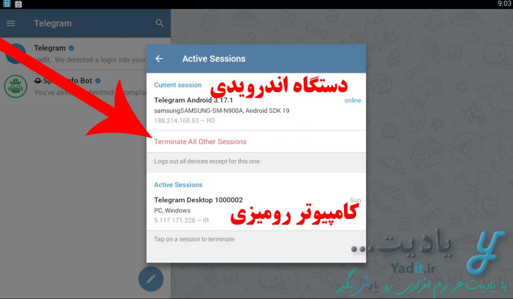 مشاهده ی تمامی دستگاه های وارد شده به اکانت تلگرام برای بررسی هک شدن آن
