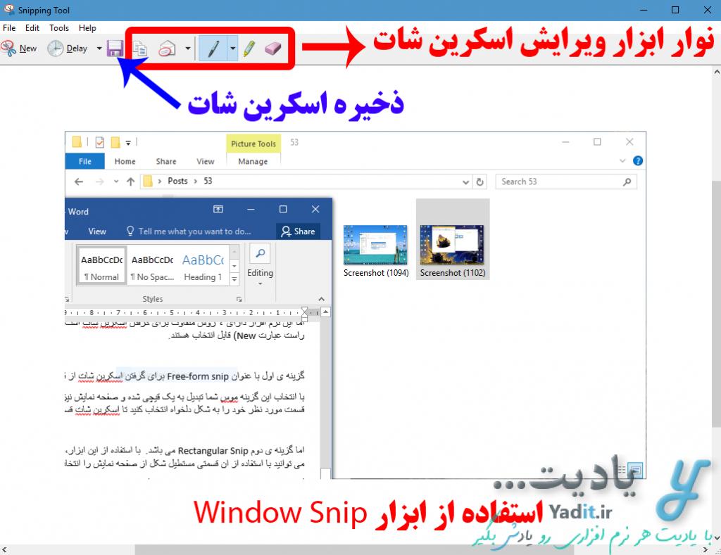 گرفتن اسکرین شات از پنجره های باز دلخواه با استفاده از Snipping Tool