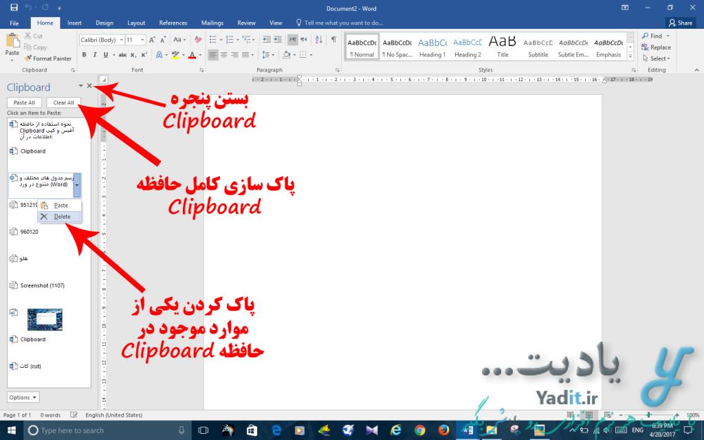 پاک کردن موارد موجود در حافظه ی Clipboard ورد