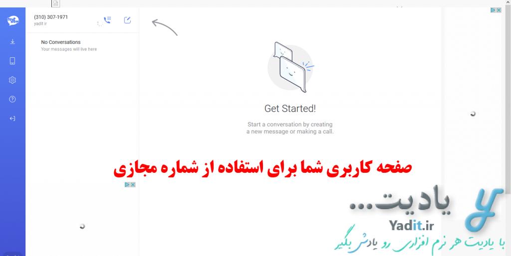 صفحه کاربری شما در سایت TextNow برای استفاده از شماره مجازی