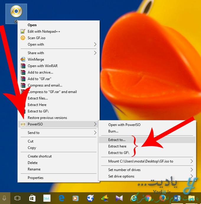 روش اول استخراج فایل های موجود در فایل ایمیج بدون ورود به نرم افزار PowerISO