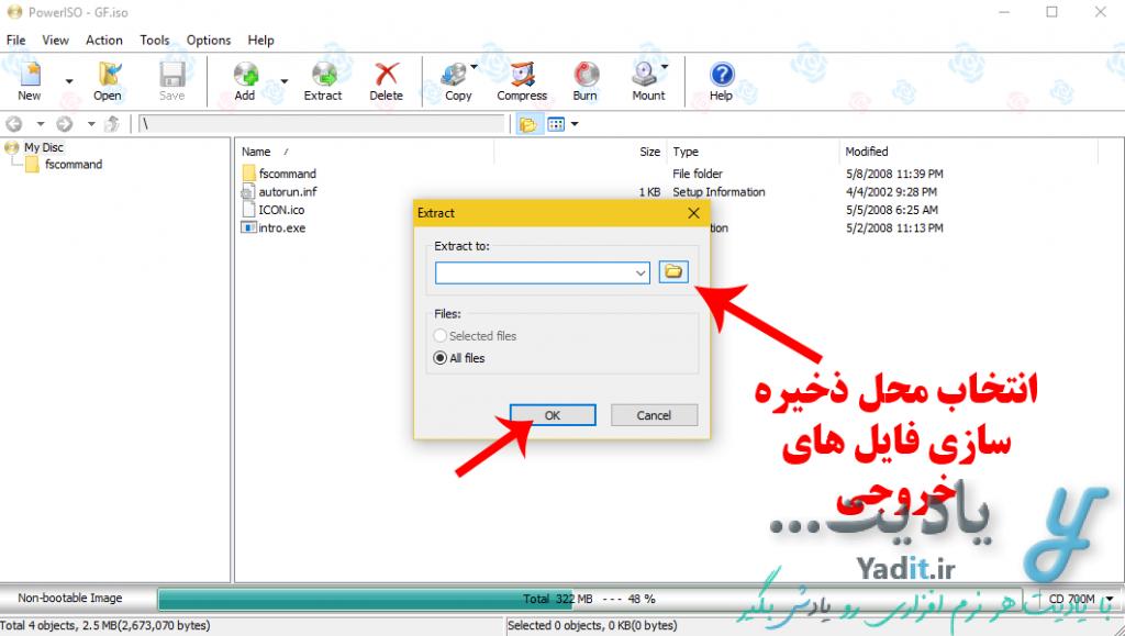 استخراج آسان فایل های موجود در فایل ایمیج با استفاده از PowerISO