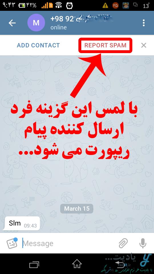 ریپورت کردن افراد ناشناس در تلگرام