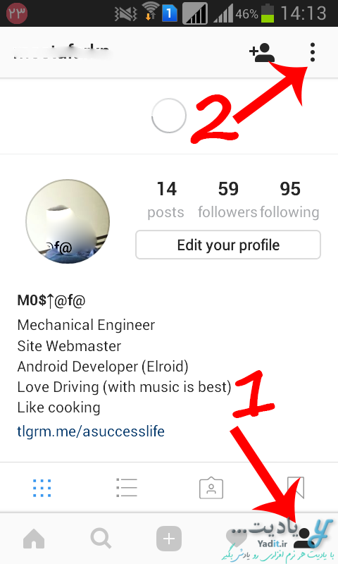 روش تغییر نام کاربری اکانت اینستاگرام (Instagram)