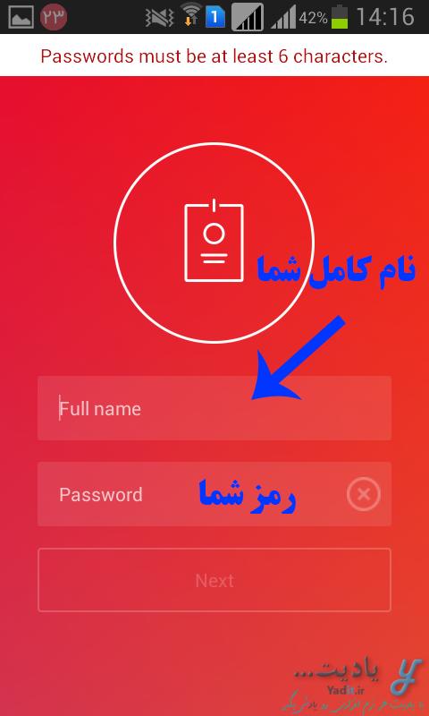 وارد کردن نام و رمز عبور برای ساخت اکانت جدید در اپلیکیشن اینستاگرام (Instagram)