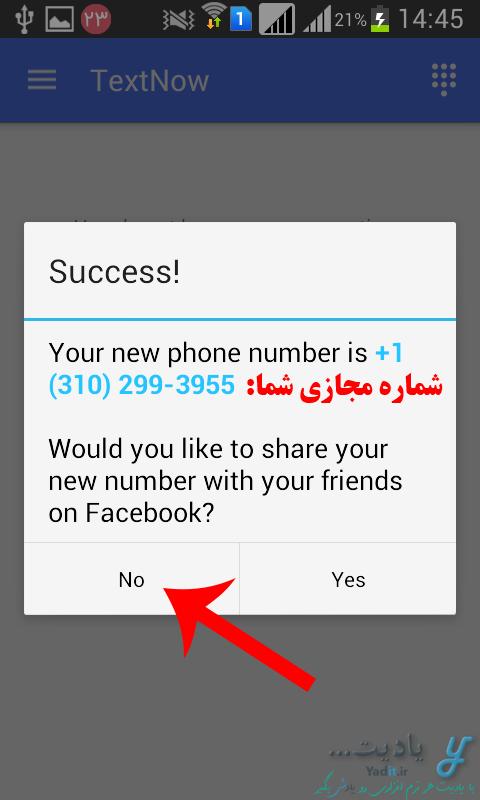 ساخت شماره مجازی با استفاده از اپلیکیشن TextNow