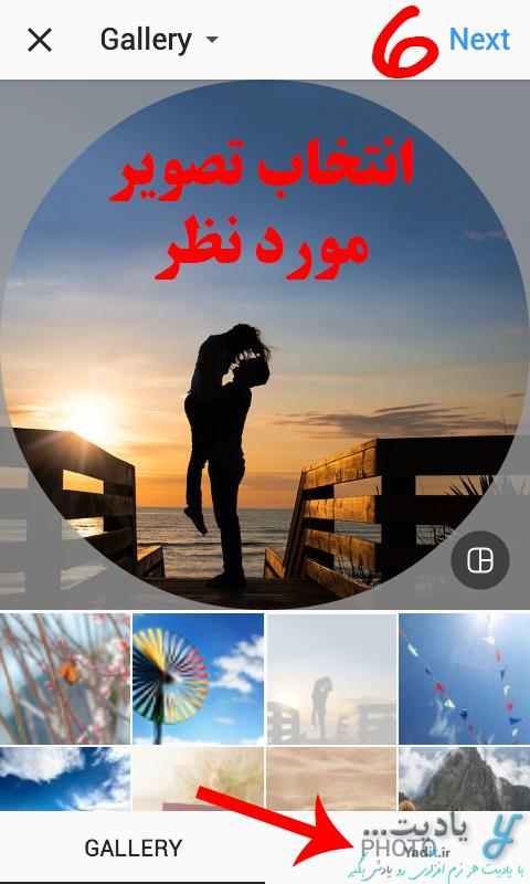 انتخاب تصویر مورد نظر برای تغییر تصویر پروفایل اینستاگرام (Instagram)