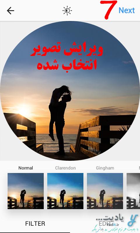 ویرایش تصویر انتخاب شده برای تغییر تصویر پروفایل اینستاگرام (Instagram)