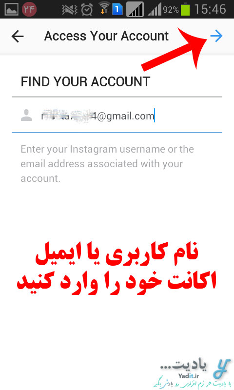 ورود به اکانت اینستاگرام در اندروید بدون نیاز به رمز عبور