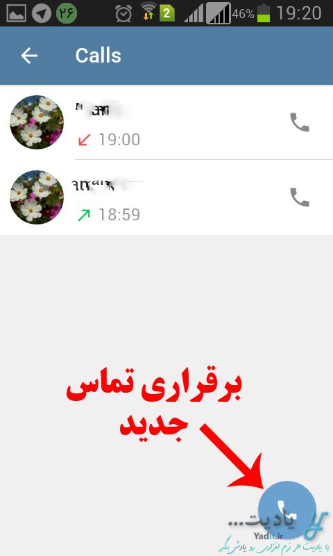 دسترسی به لیست تماس های صوتی گذشته در تلگرام (تماس های گرفته شده، رد شده، از دست رفته و ورودی)