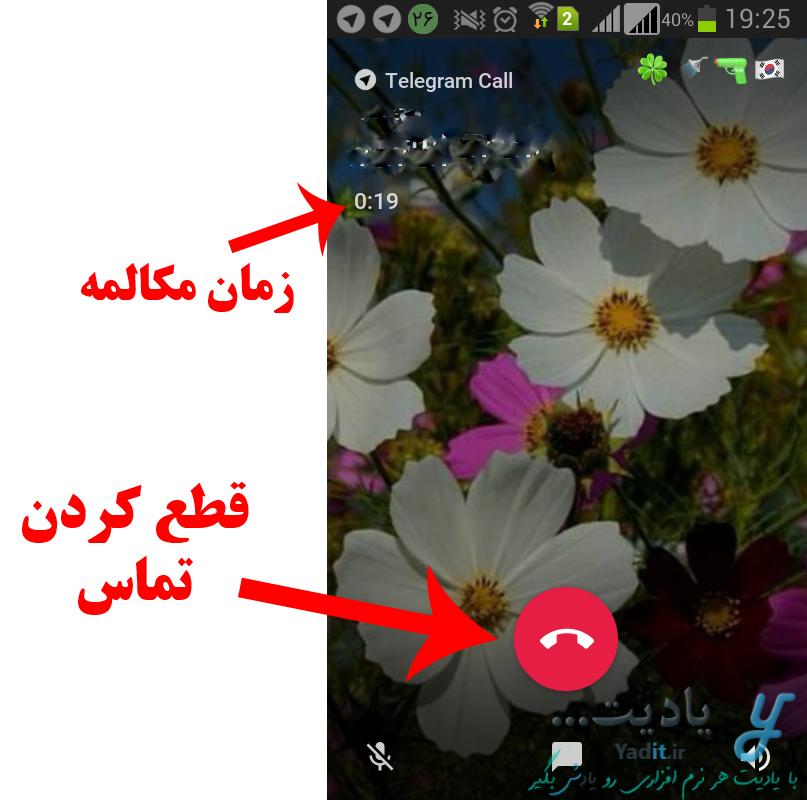 مشاهده مدت طمان مکالمه و روش قطع کردن تماس صوتی تلگرام