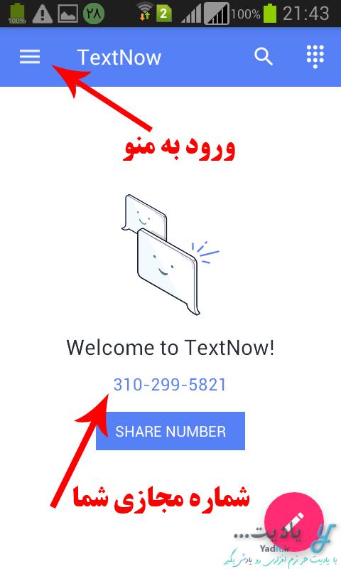 دریافت شماره مجازی با استفاده از اپلیکیشن TextNow نسخه 5.27.0
