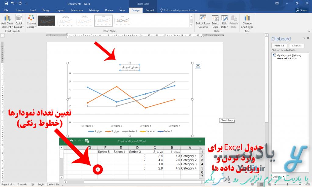 وارد کردن داده ها برای رسم انواع نمودار دلخواه در ورد (Word)