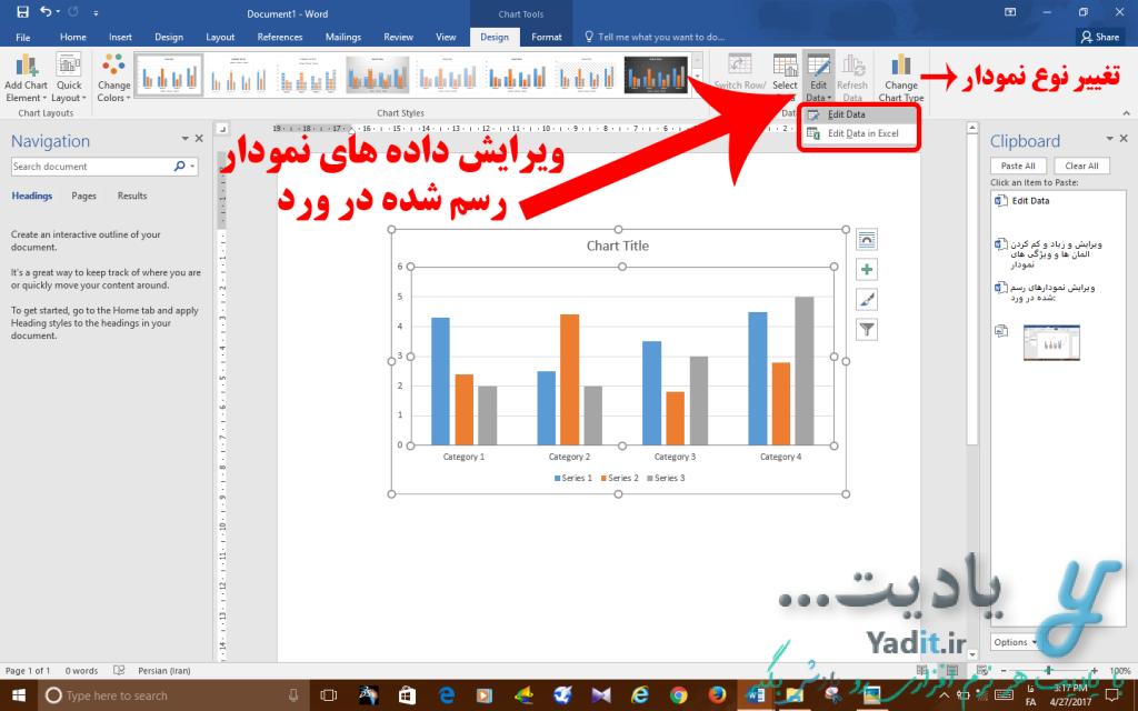 ویرایش داده های نمودار رسم شده در ورد