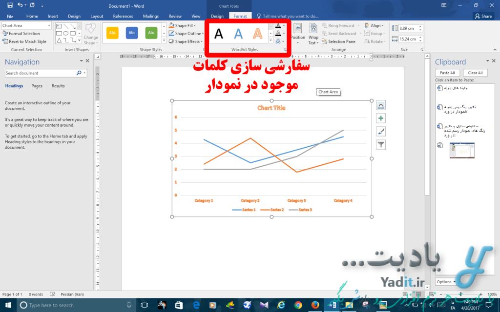 سفارشی سازی کلمات (WordArt Styles) موجود در نمودار