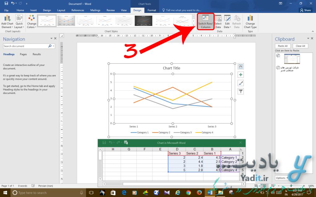 جا به جا کردن ردیف ها و ستون های جدول داده ها در نمودار رسم شده در ورد و پاورپوینت