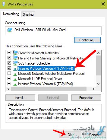 استفاده از آدرس های DNS برای اتصال به اینترنت برای رفع مشکل قطع شدن اینترنت در ویندوز