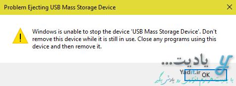 خطای خارج نشدن امن و نرم افزاری فلش دیسک ها