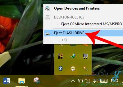 رفع خطای خارج نشدن امن و نرم افزاری فلش دیسک ها