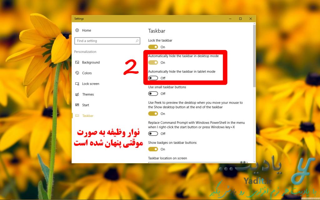 پنهان کردن خودکار و موقتی نوار وظیفه ی ویندوز 10