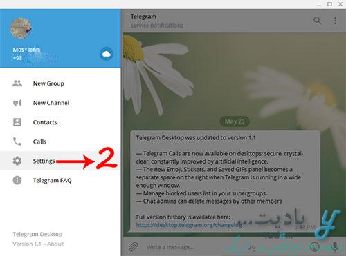 روش خروج (Log Out) از اکانت تلگرام در نسخه ی دسکتاپ این اپلیکیشن (برای کامپیوتر و لپ تاپ)