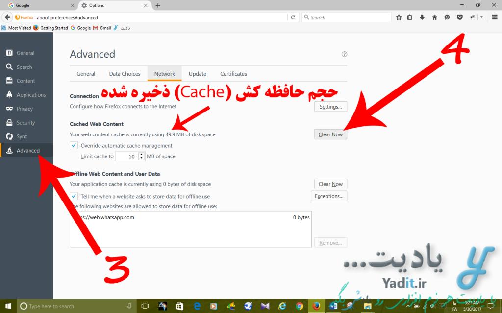 پاک کردن حافظه ی کش (Cache) در مرورگر Mozilla Firefox