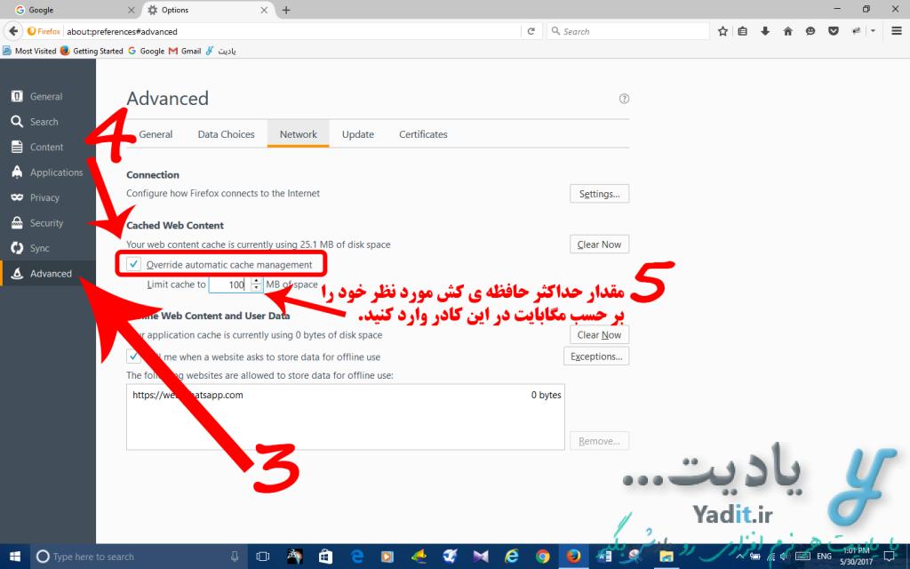 محدود کردن حافظه ی کش (Cache) مرورگر Mozilla Firefox