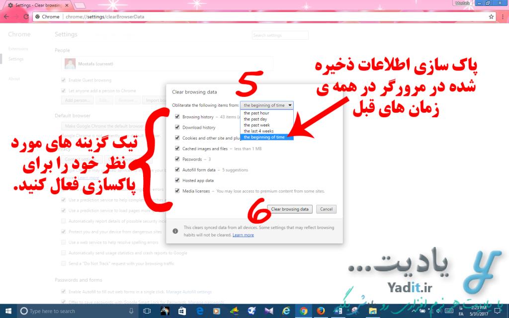 پاک کردن تاریخچه، رمزهای ذخیره شده و دیگر اطلاعات ذخیره شده در مرورگر Google Chrome