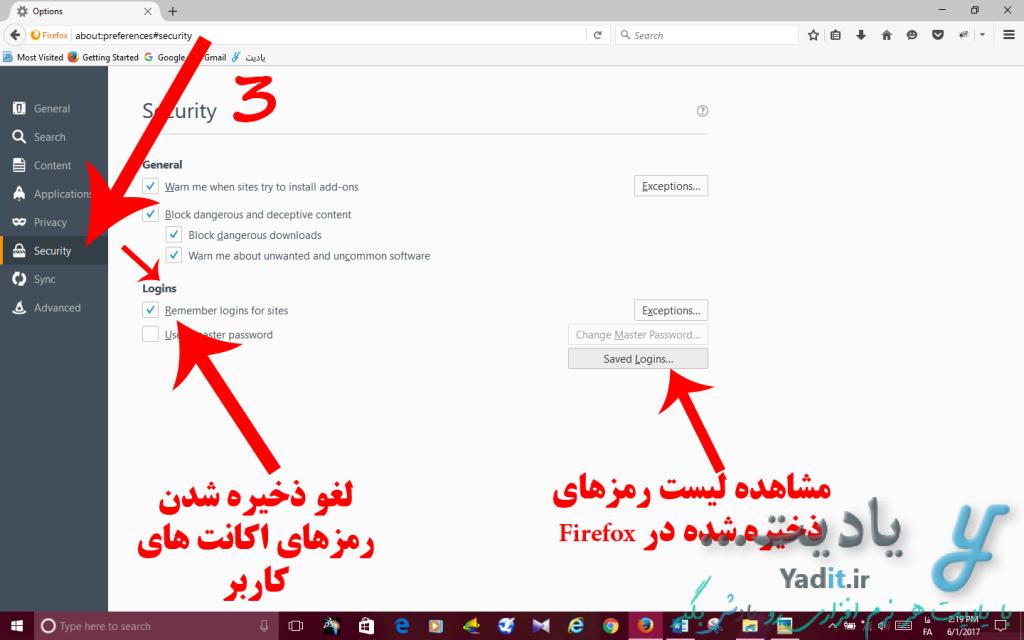 لغو ذخیره شدن رمزهای اکانت های کاربر در سایت های مختلف در Firefox