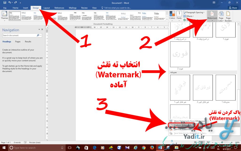 ایجاد واترمارک (Watermark) یا ته نقش دلخواه در سند ورد