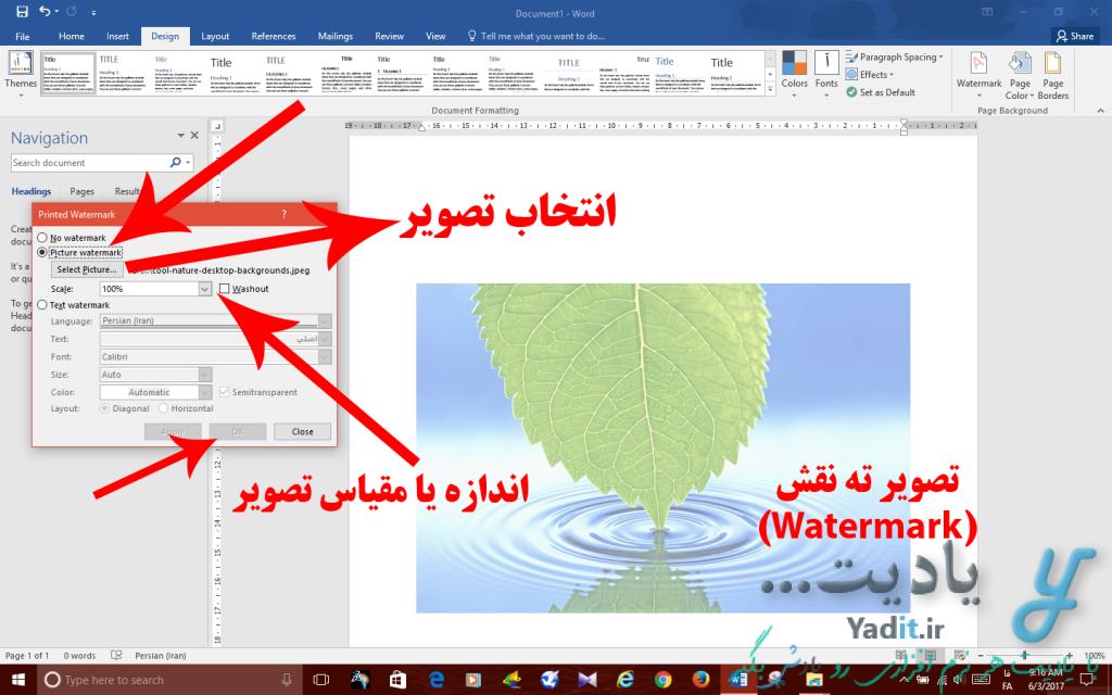 ایجاد تصویر ته نقش (Watermark) دلخواه در سند ورد