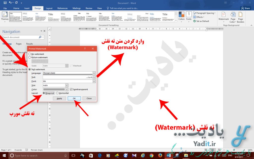 ایجاد نوشته ته نقش (Watermark) دلخواه در سند ورد