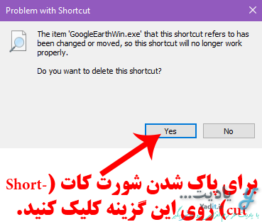 پاک کردن فایل شورت کاتی (Shortcut) که فایل اصلی آن پاک شده