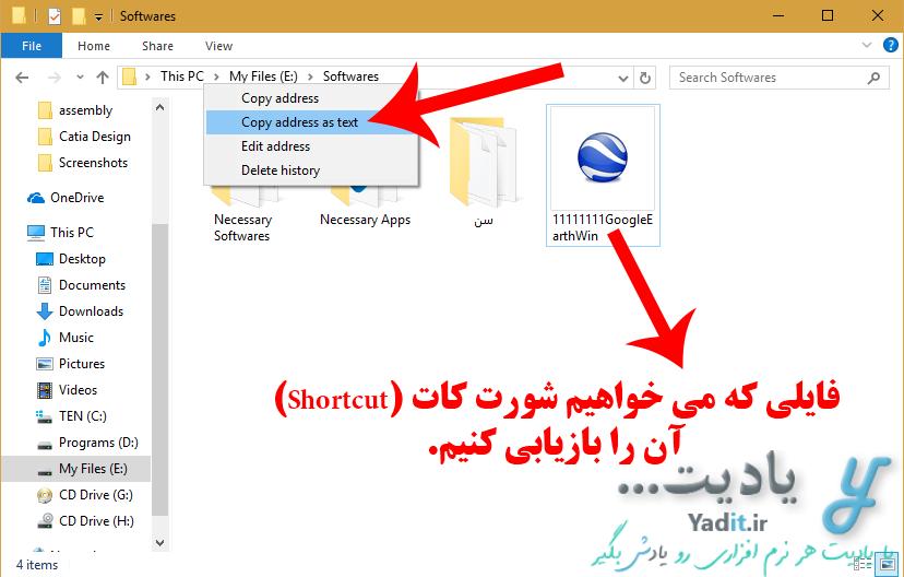 کپی آدرس فایل اصلی برای بازیابی فایل شورت کاتی (Shortcut) که فایل اصلی آن پاک شده