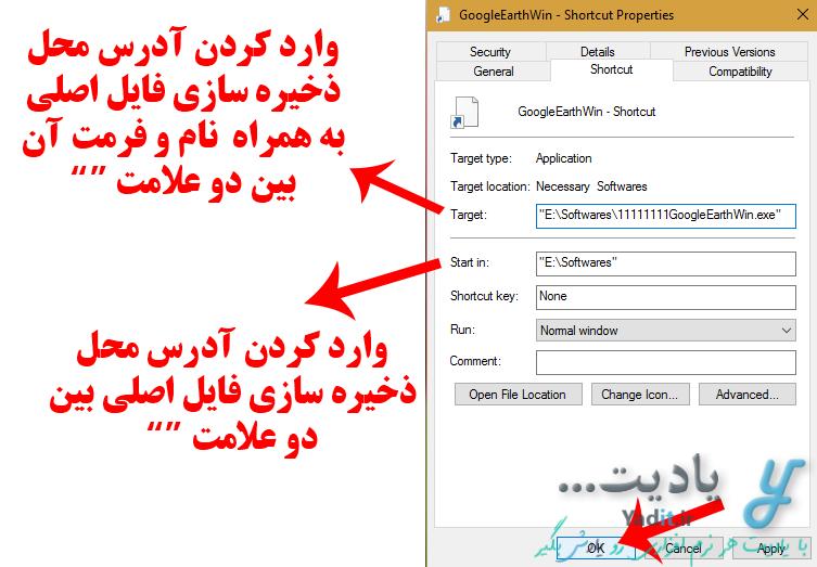 وارد کردن آدرس فایل اصلی برای بازیابی فایل های شورت کاتی (Shortcut) که فایل اصلی آن ها پاک شده