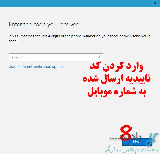 وارد کردن کد تاییدیه ارسال شده به منظور تایید هویت برای تغییر رمز عبور (Password) ورود به اکانت ویندوز 10