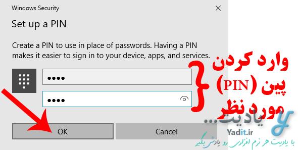 ایجاد پین (PIN) برای ورود به ویندوز 10