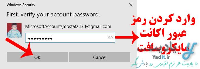 وارد کردن رمز عبور اکانت مایکروسافت برای پاک کردن پین (PIN) تنظیم شده برای ورود به ویندوز 10