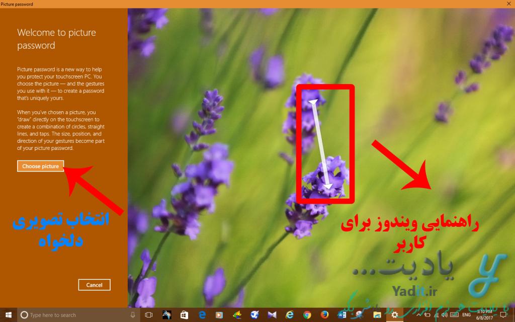 فعال کردن رمز عبور تصویری (Picture Password) برای ورود به ویندوز 10