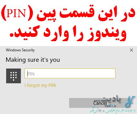 وارد کردن پین ویندوز برای تنظیم سنسور اثر انگشت (Fingerprint) برای ورود به ویندوز 10