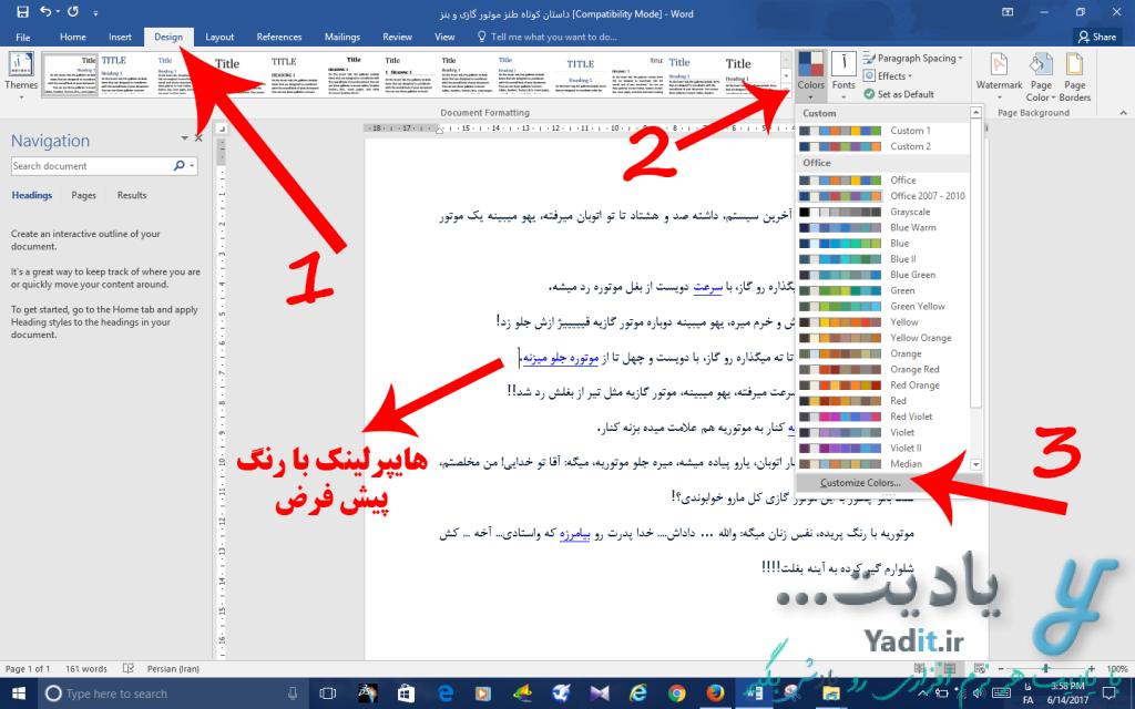 تغییر رنگ متن هایپرلینک (Hyperlink) در ورد