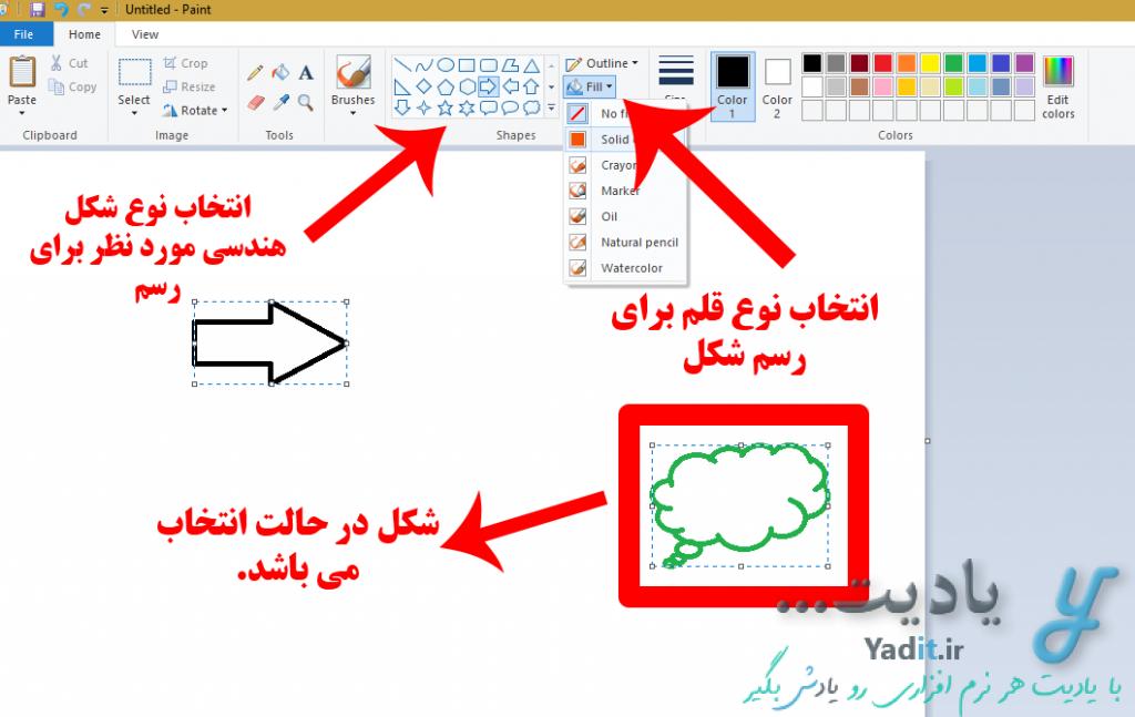 رسم انواع اشکال هندسی با نرم افزار Paint ویندوز