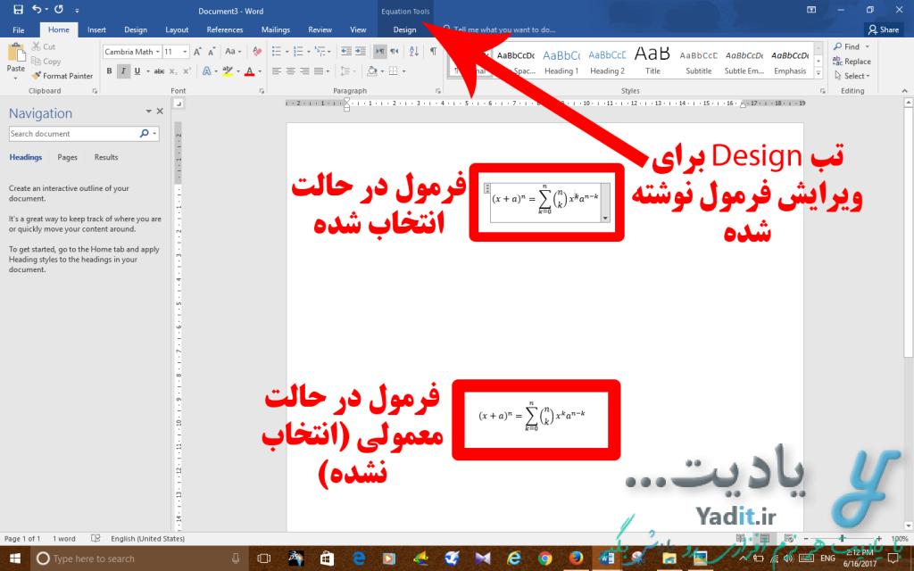 اصلاح و ویرایش انواع فرمول های ریاضی نوشته شده در ورد