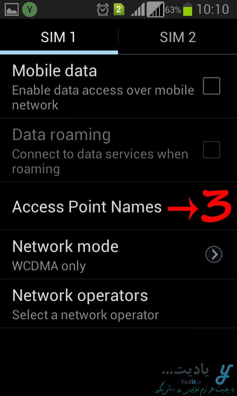 ورود به تنظیمات نام های نقاط دسترسی گوشی (Access Point Names)