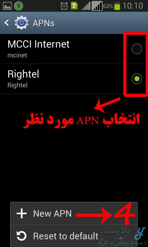 انتخاب نام های نقاط دسترسی گوشی (Access Point Names یا APN) و ساخت APN جدید