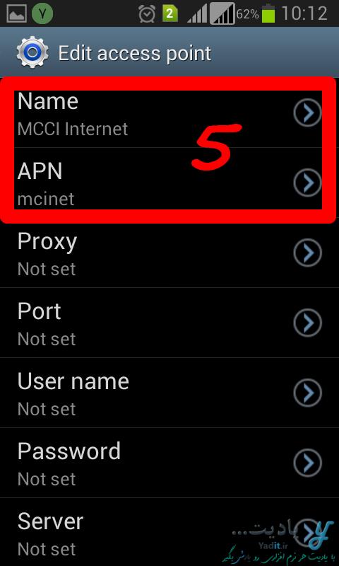 تنظیمات مورد نیاز APN برای اتصال به اینترنت سیم کارت همراه اول