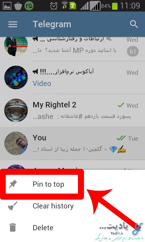سنجاق (Pin) و ستاره دار کردن مخاطب دلخواه در تلگرام