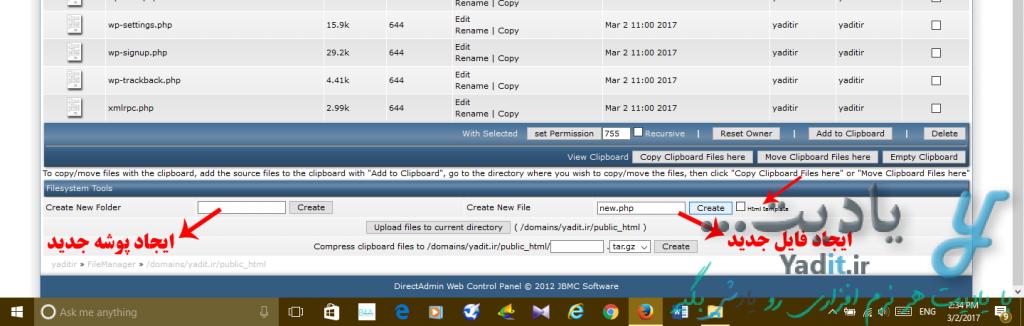 ایجاد فایل یا پوشه در کنترل پنل DirectAdmin به همراه روش تغییر نام و پاک کردن آن