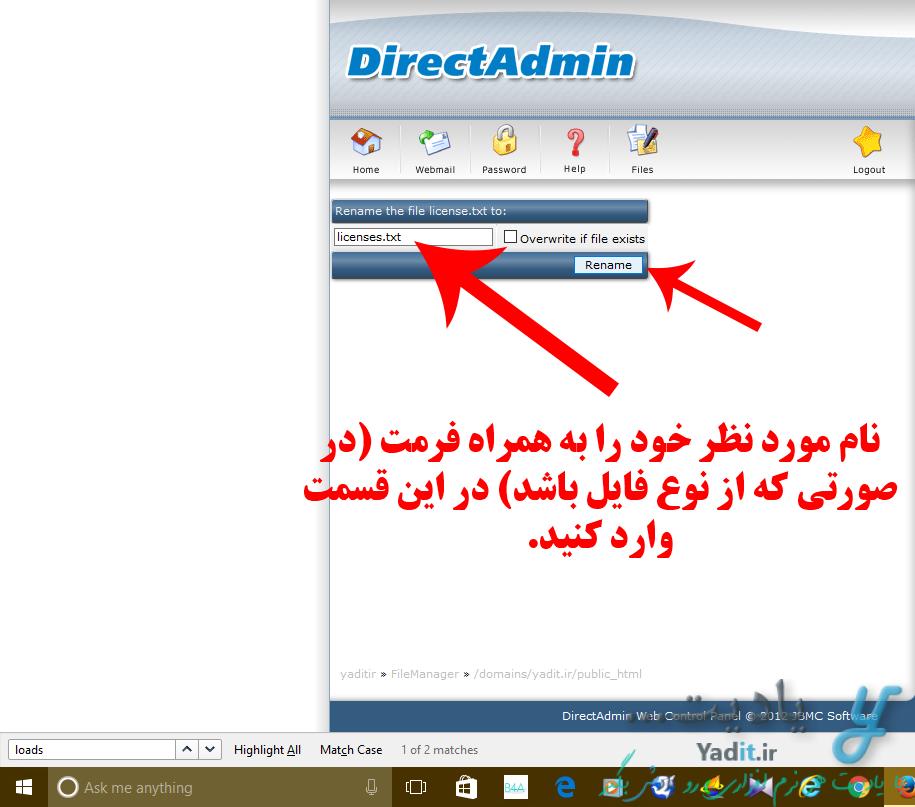 تغییر نام یک فایل یا پوشه در DirectAdmin